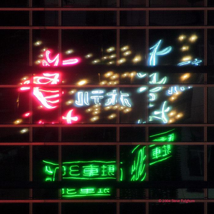 Steve Fulghum Japan Tokyo Ikebukuro Neon Window Reflection